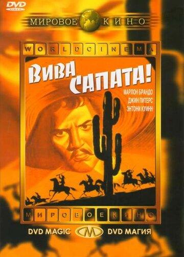 Вива, Сапата! 1952