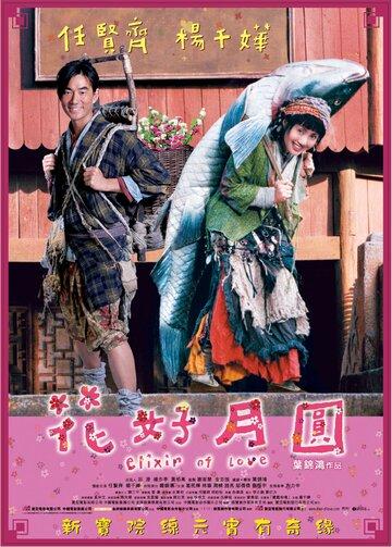 Эликсир любви (2004)