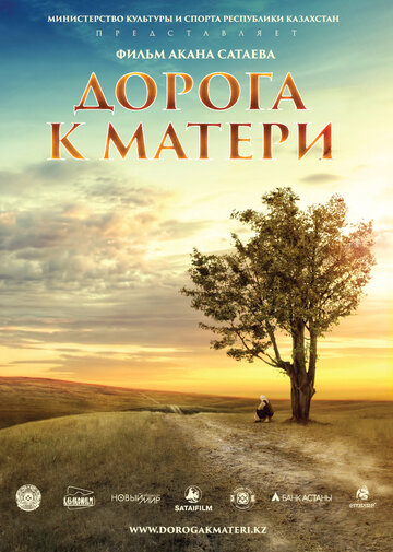 Дорога к матери (2016) полный фильм
