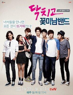 300x450 - Дорама: Заткнись и играй! / 2012 / Корея Южная