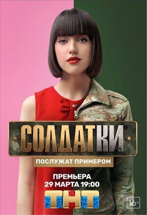 Солдатки 17,18 серия от 24 мая 2020 смотреть онлайн