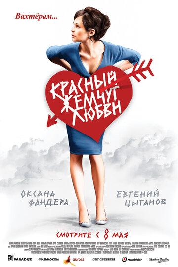 Красный жемчуг любви (2008)