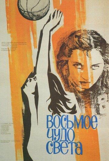 Восьмое чудо света (1981)