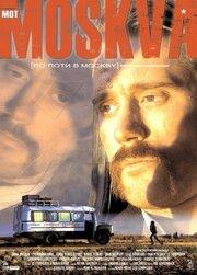 По пути в Москву (2003)