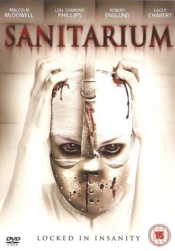 Санаторий (Sanitarium)
