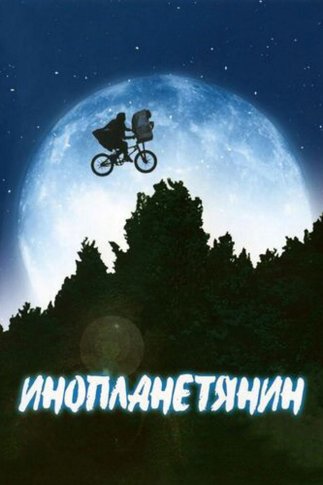Инопланетянин | E.T. the Extra-Terrestrial | Смотреть онлайн HD