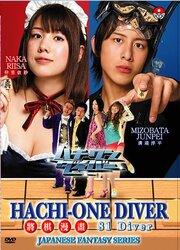 81 дайвер (2008)