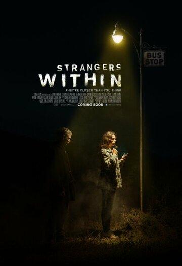 Незнакомцы в доме (Strangers Within)