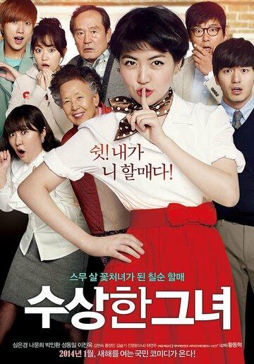 Мисс бабуля (Soosanghan geunyeo)