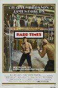 Тяжелые времена (1975)