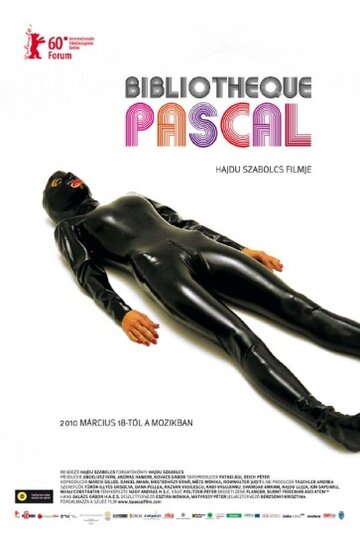 Библиотека Паскаля 2010
