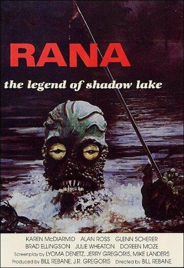 Кваканье: Лягушка-монстр из ада (1975)