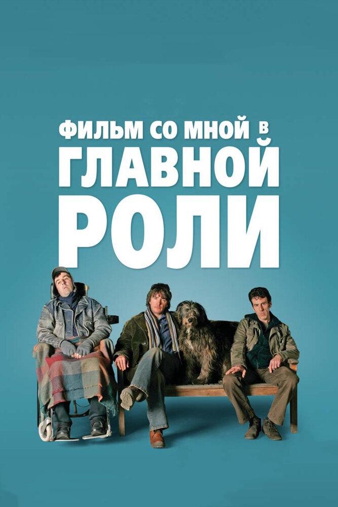Фильм со мной в главной роли / A Film with Me in It (2008)