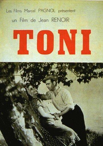Тони (1934)