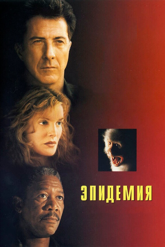 Эпидемия / Outbreak (1995) BDRip 1080p от NNNB