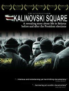 Площадь Калиновского (2007) полный фильм онлайн