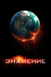 Знамение (2009) полный фильм онлайн