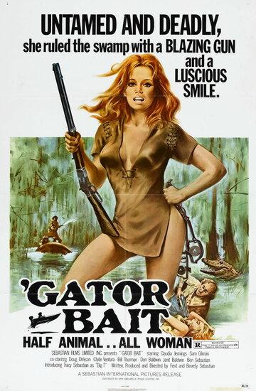 Приманка для аллигатора (1974)