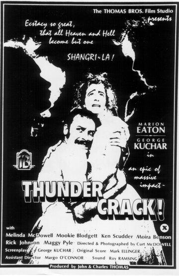 Раскаты грома! (1975) полный фильм онлайн