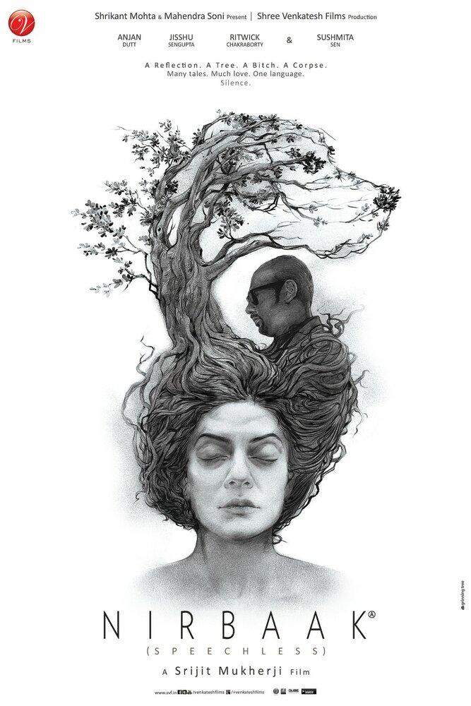 Безмолвие / Nirbaak (2014)