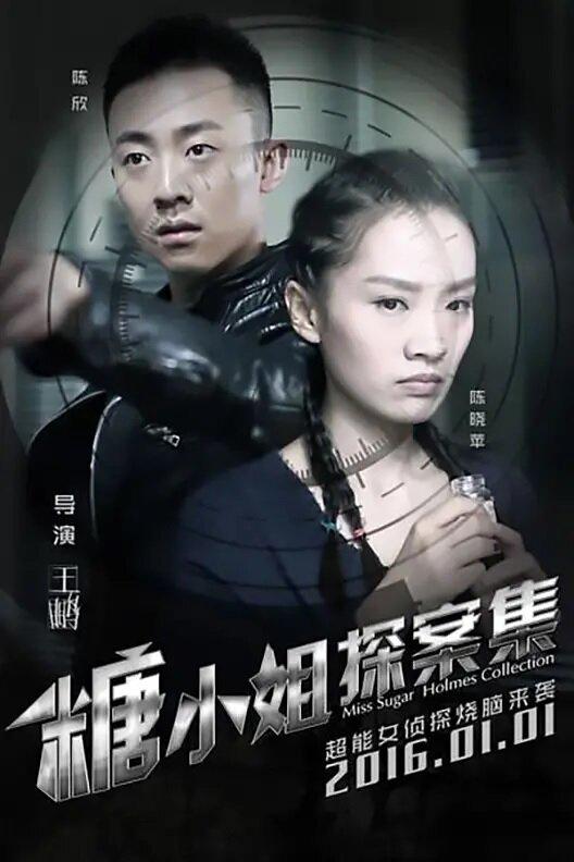1297257 - Дорогой детектив ✦ 2016 ✦ Китай