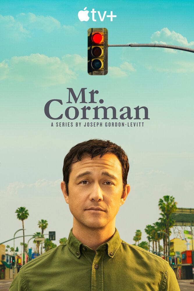 Мистер Корман (2021)