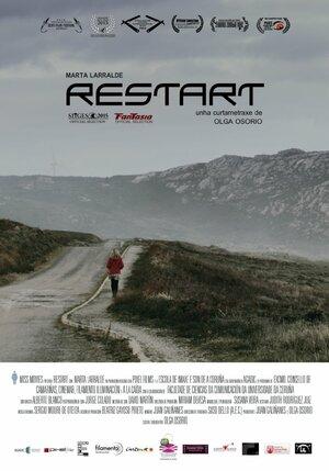 Рестарт (2015)
