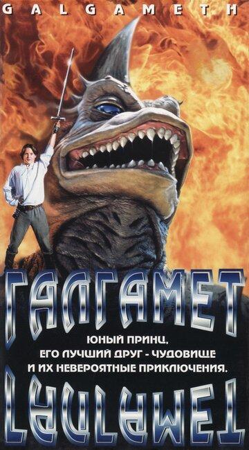 «Галгамет» — 1996