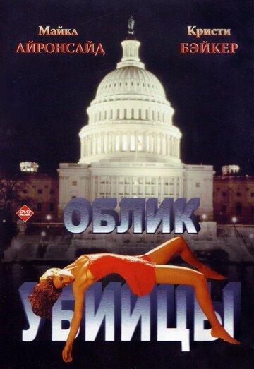 Облик убийцы (1992)