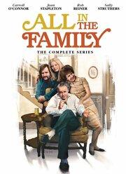Все в семье (1971)