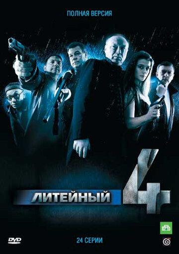 Литейный, 4 (2008)