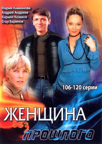 Женщина без прошлого (сериал, 1 сезон) (2008) — отзывы и рейтинг фильма