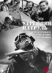 Утренний патруль (1938)