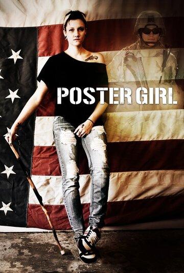 Девушка с обложки (2010) полный фильм