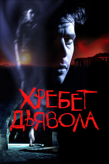 Фильм Хребет дьявола