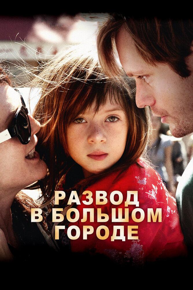 Развод в большом городе (2013)