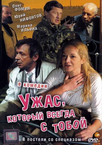 Ужас, который всегда с тобой (2006)