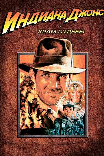 Индиана Джонс и Храм судьбы (Indiana Jones and the Temple of Doom)