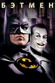 Бэтмен (1989)