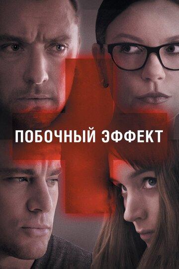 Побочный эффект (2013) полный фильм онлайн