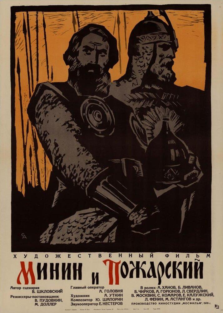 Фильмы Минин и Пожарский смотреть онлайн