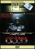 Смертельный вызов (1997)