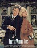 Маленькая ложь во имя любви (1989)