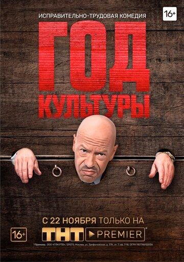 Год культуры (2018, сериал, 1 сезон) (2018) — отзывы и рейтинг фильма