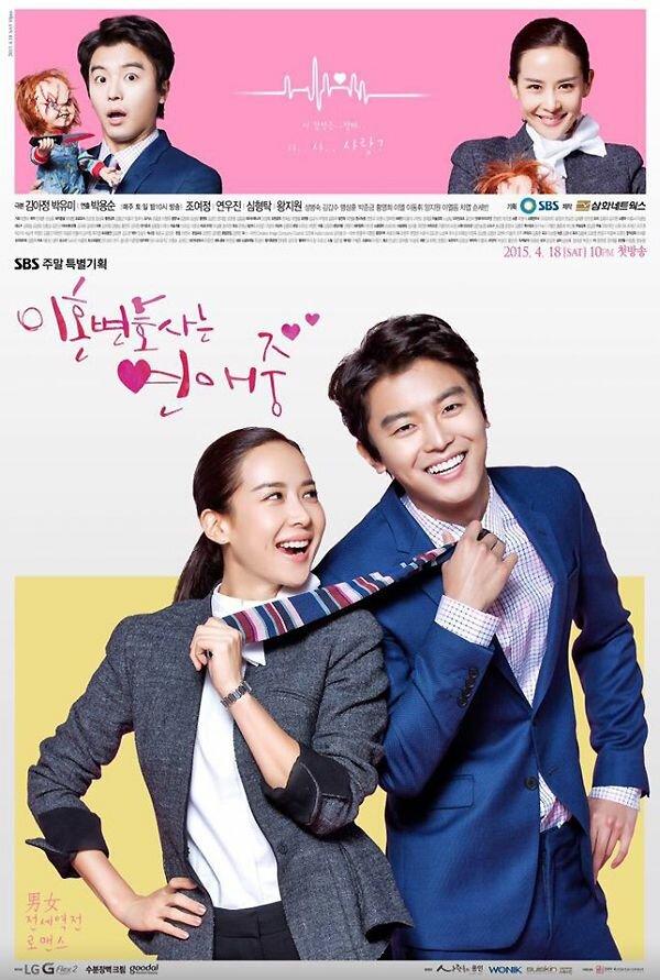 900042 - Влюбленный адвокат по разводам ✦ 2015 ✦ Корея Южная