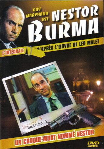 Нестор Бурма (сериал, 8 сезонов) (1991) — отзывы и рейтинг фильма