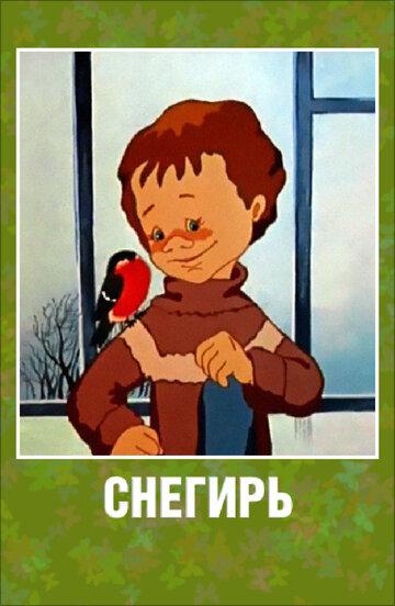 Снегирь (1983)