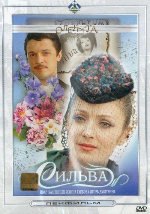 Постер к Сильва