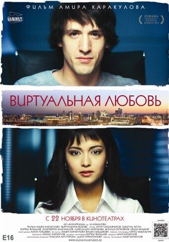 Виртуальная любовь 2012