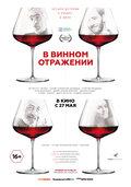 В винном отражении (Wine reflection)